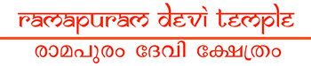 Om Sree Ramapureswarye Namah